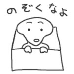 Nozokunayo.jpg